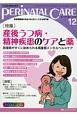 ペリネイタルケア 36-12 2017.12 特集:産後うつ病・精神疾患のケアと薬 周産期医療の安全・安心をリードする専門誌
