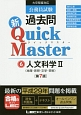 公務員試験 過去問 新・Quick Master 人文科学2(地理・思想・文学・芸術)<第7版> 大卒程度対応(6)