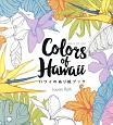Colors of Hawaii ハワイのぬり絵ブック