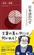 日本語のへそ ムダなようで、でも大事なもの