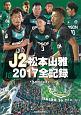J2 松本山雅 2017全記録