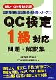 QC検定1級対応問題・解説集<新レベル表対応版> 品質管理検定試験受検対策シリーズ1