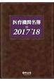医育機関名簿 2017-2018