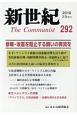 新世紀 2018.1 参戦・改憲を阻止する闘いの奔流を The Communist(292)