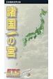 諸国一の宮 日本精神世界の旅