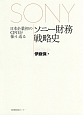 日本企業初のCFOが振り返る ソニー財務戦略史