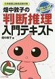 畑中敦子の判断推理入門テキスト 大卒程度公務員試験対策