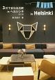 3日でまわる北欧inヘルシンキ<改訂版> Hokuo Book