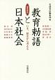 徹底検証 教育勅語と日本社会 いま、歴史から考える