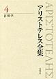アリストテレス全集<新版> 自然学 (4)