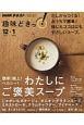 NHK趣味どきっ! 簡単!極上!ヘルシー! わたしにご褒美スープ