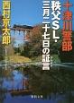 十津川警部 秩父SL・三月二十七日の証言-アリバイ-