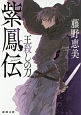 紫鳳伝 王殺しの刀