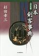 日本剣客事典<決定版>