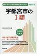宇都宮市の1類 栃木県の公務員試験対策シリーズ 2019