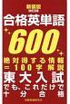 合格英単語600<新装版・改訂2版>