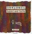 ウサギとかめさん Rabbit and Turtle