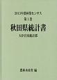 農林業センサス 1-5 秋田県統計書 2015