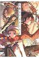 文豪とアルケミスト コミックアンソロジー(2)