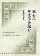 漱石に英文学を読む