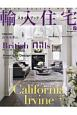 輸入住宅スタイルブック WORLD DESIGN HOUSE(17)