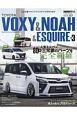 トヨタ ヴォクシー&ノア&エスクァイア RVドレスアップガイドシリーズ127 (3)