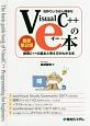 世界でいちばん簡単なVisualC++のe本<最新第2版> 標準C++の基本と考え方がわかる本