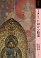 もっと知りたい仁和寺の歴史