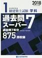 1級建築士試験 学科 過去問スーパー7 平成30年