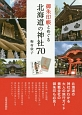 御朱印帳とめぐる北海道の神社70