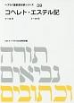 ヘブライ語聖書対訳シリーズ コヘレト・エステル記 (39)