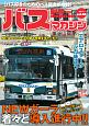 BUS magazine バス好きのためのバス総合情報誌(86)