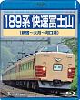 189系 快速富士山(新宿~河口湖)