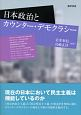 日本政治とカウンター・デモクラシー