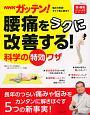 NHKガッテン!腰痛をラクに改善する!科学の特効ワザ