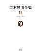 吉本隆明全集 1974-1977 (14)