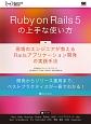 Ruby on Rails5の上手な使い方 現場のエンジニアが教えるRailsアプリケーション