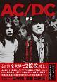 AC/DC評伝