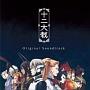 TVアニメーション 十二大戦 Original Soundtrack