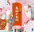 義経千本桜 かぶきがわかるねこづくし絵本2