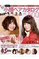 BEST HIT! 小顔ヘアカタログ500