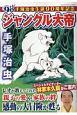 ジャングル大帝 手塚治虫生誕90周年記念