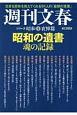 週刊文春 シリーズ昭和 哀悼篇 昭和の遺書 魂の記録 (4)