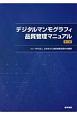デジタルマンモグラフィ品質管理マニュアル<第2版>