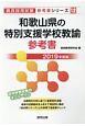 和歌山県の特別支援学校教諭 参考書 教員採用試験参考書シリーズ 2019