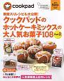 殿堂入りレシピも大公開!クックパッドのホットケーキミックスの大人気お菓子108 (2)