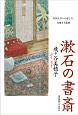 漱石の書斎 外国文学へのまなざし 共鳴する孤独
