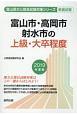 富山市・高岡市・射水市の上級・大卒程度 富山県の公務員試験対策シリーズ 2019