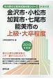 金沢市・小松市・加賀市・七尾市・能美市の上級・大卒程度 石川県の公務員試験対策シリーズ 2019
