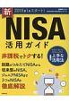 2018年1月スタート!新NISA活用ガイド